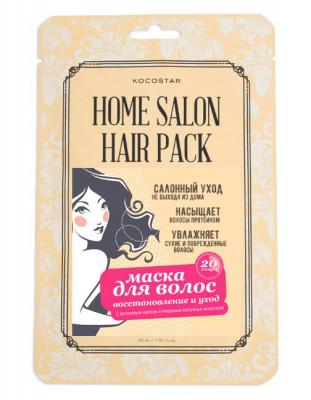 Маска для волос восстанавливающая Kocostar HOME SALON HAIR PACK 30мл: фото